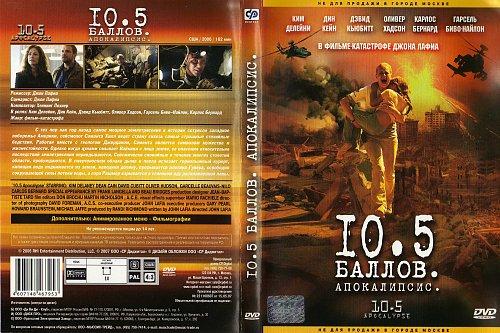 10.5 баллов. Апокалипсис / 10.5 Apocalypse 2006