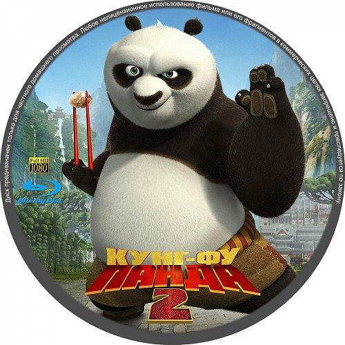 Кунг-фу Панда 2 накатка