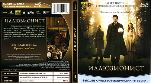 Иллюзионист - The Illusionist (2006)