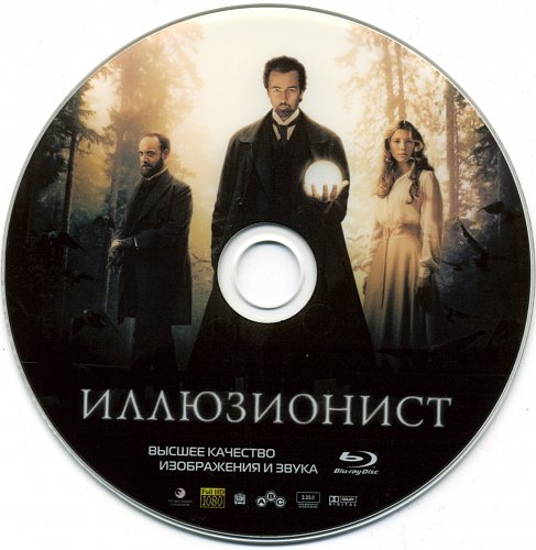 Иллюзионист / Illusionist, the (2006)