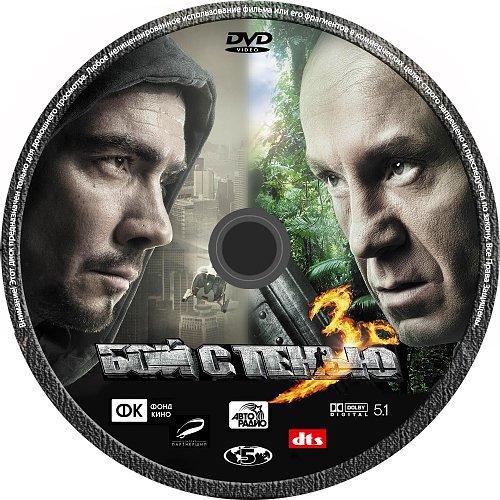 Бой с тенью 3:Последний раунд_(2011)