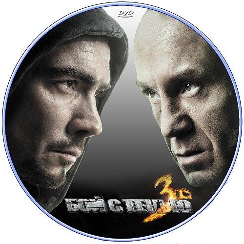 Бой с тенью 3:Последний раунд (2011)
