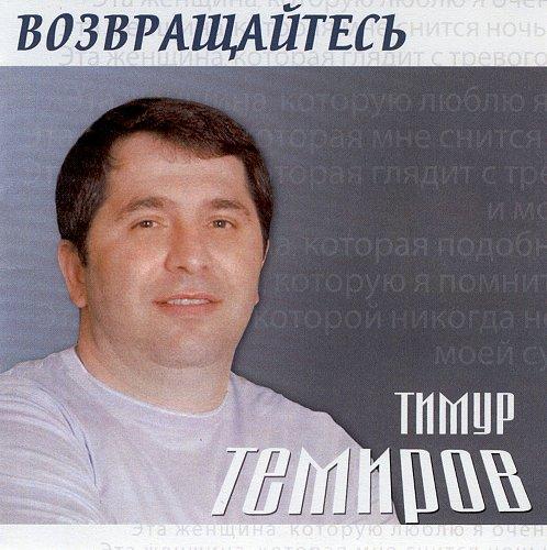 Тимур Темиров - Возвращайтесь