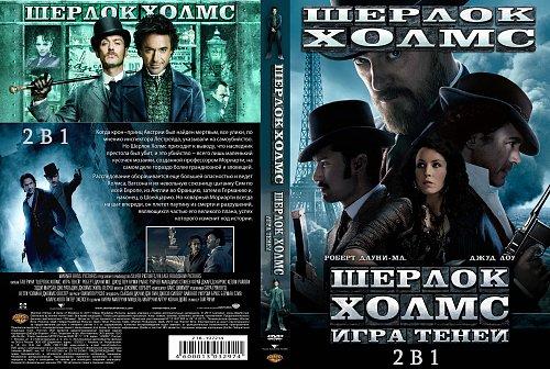 Шерлок Холмс, дилогия / Sherlock Holmes (2009, 2011)