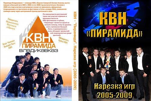 """КВН - """"Пирамида"""". Нарезка игр (2005-2009)"""