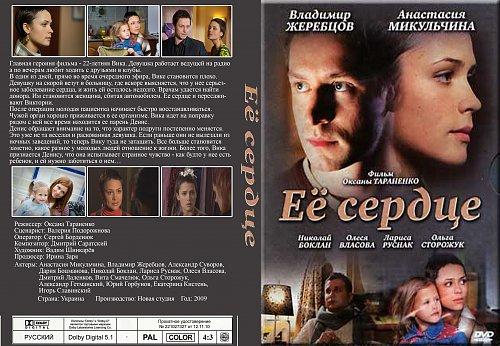 Ее сердце (2009)
