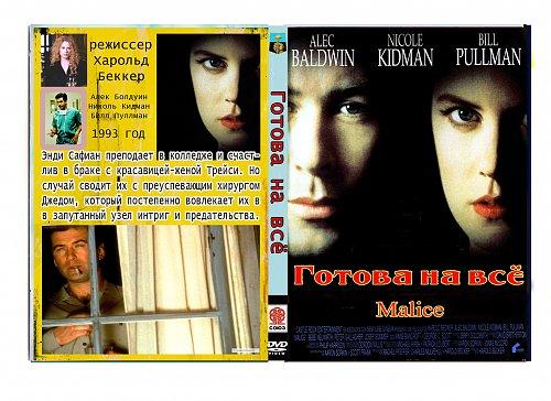 Готова на всё / Malice / 1993