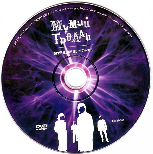 Мумий Тролль - МТвидение (1997)
