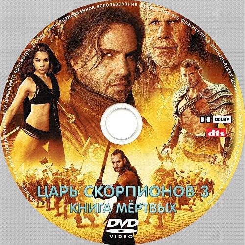 Царь скорпионов: Книга мертвых / The Scorpion King 3: Battle for Redemption (2011)
