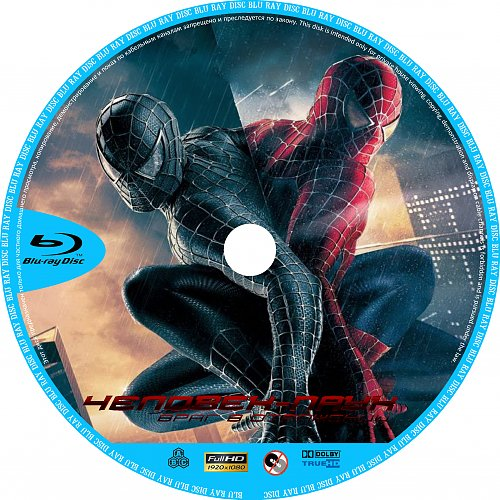 Человек-паук 3 Враг в отражении / Spider-Man 3 (2007)