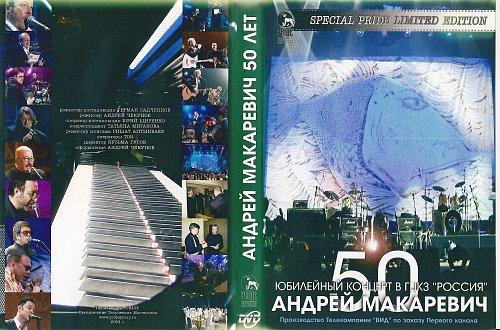 Макаревич Андрей- Юбилейный концерт. 50 лет (2004)