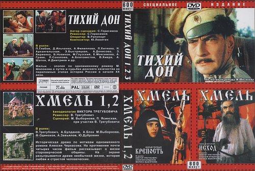Тихий Дон (1958), Хмель (1991)/Спец.издание/