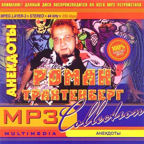 Трахтенберг Роман - Анекдоты (MP3 Collection)