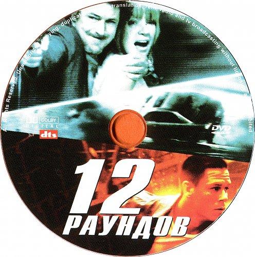 12 раундов - 12 Rounds 2009 (Disc)