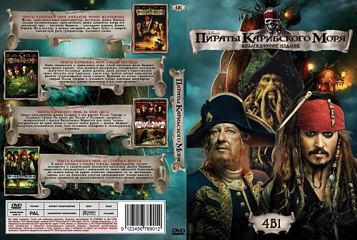 Пираты Карибского моря / Pirates of the Caribbean(Антология)
