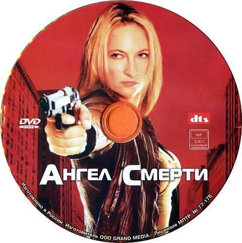 Ангел смерти - Angel of Death 2009 (Disc)