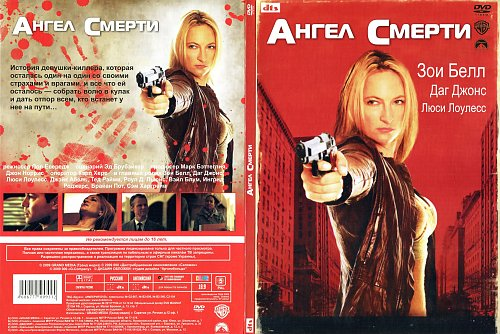 Ангел смерти / Angel of Death (2009)