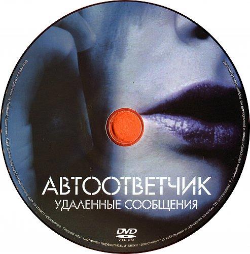 Автоответчик - Удаленные сообщения - Messages Deleted 2009 (Disc)
