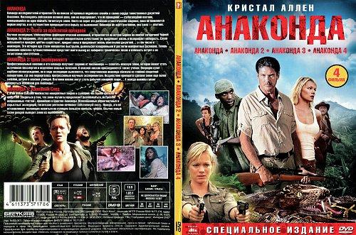 Анаконда (1-4)