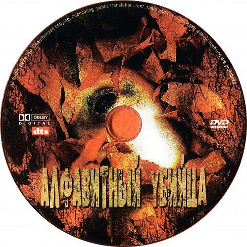 Алфавитный убийца - The Alphabet Killer 2008 (Disc)