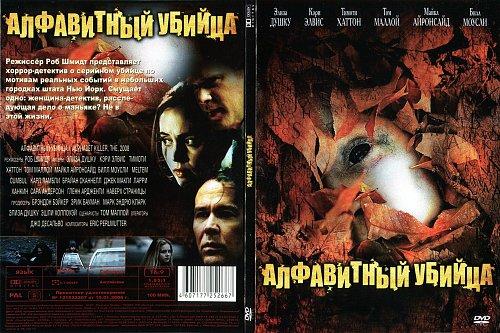 Алфавитный убийца - The Alphabet Killer 2008 (Slim)