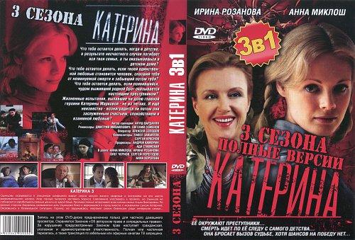 Катерина (3 в 1)