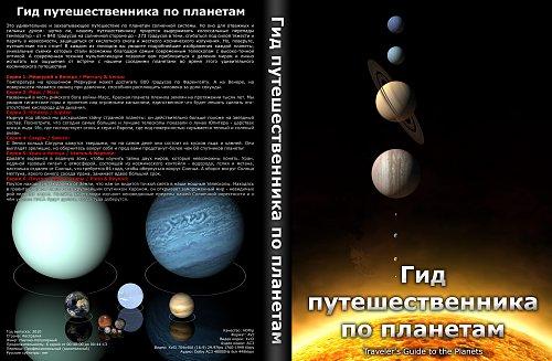 Гид путешественника по планетам