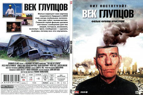 Век глупцов / The Age Of Stupid (2009)