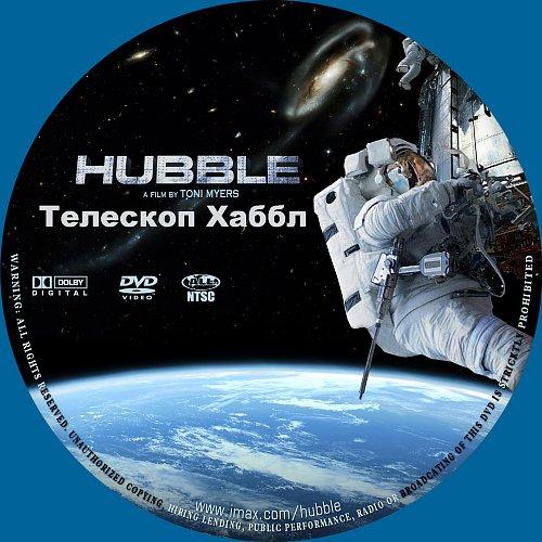 Телескоп Хаббл / Hubble (2010)