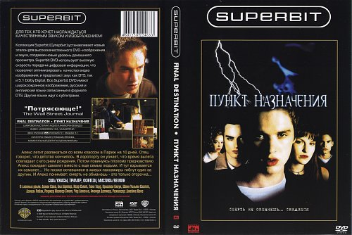Пункт назначения-Final Destination (2000)