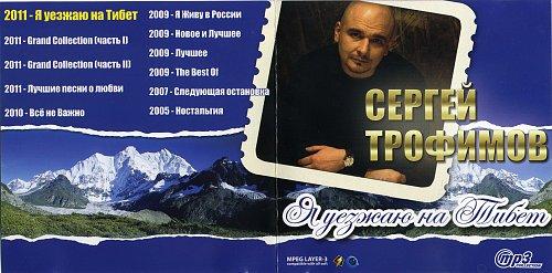 Трофимов Сергей (mp3 Collection)