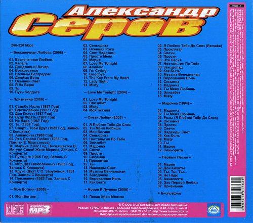 Серов Александр - Все Хиты (Ice Records)