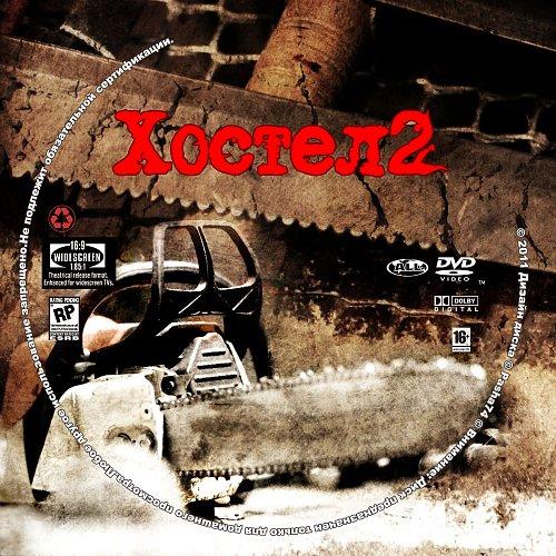 Хостел 2 / Hostel: Part II (2007)
