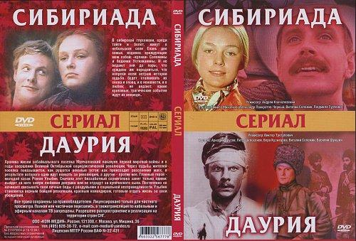 Сибириада(1978) / Даурия(1971)