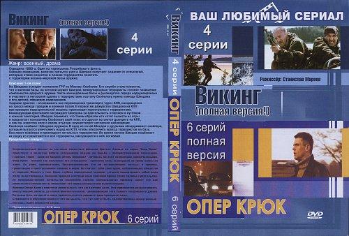 Викинг(2007)/ Опер Крюк(2006)