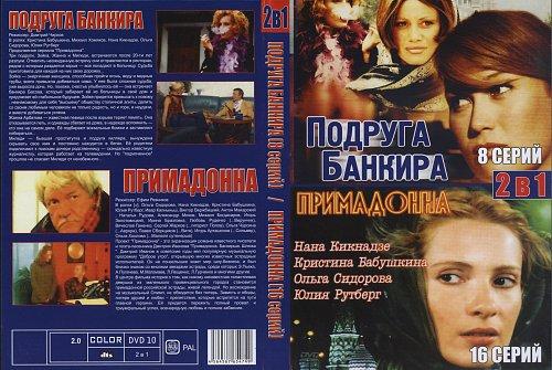 Подруга банкира(2007) / Примадонна(2005)
