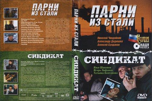 Парни из стали(2004)/ Синдикат(2006)