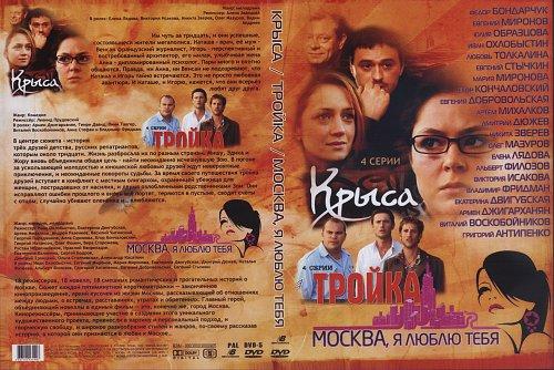 Российские сериалы 3в1