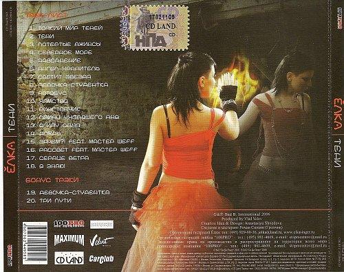 Елка - Тени 2006