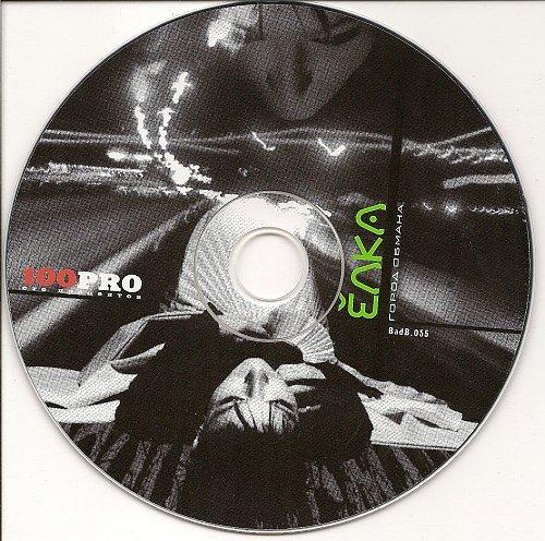 Елка - Город обмана 2005