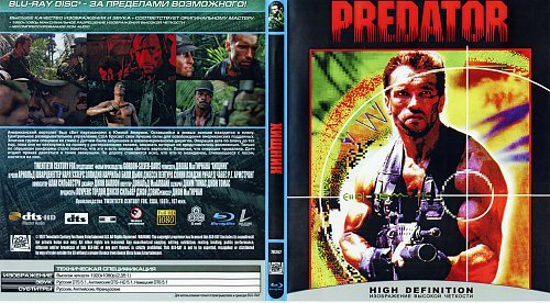 Хищник/Predators