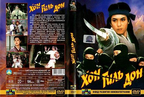 Хон Гиль-дон / Hong Gil-dong (1986)