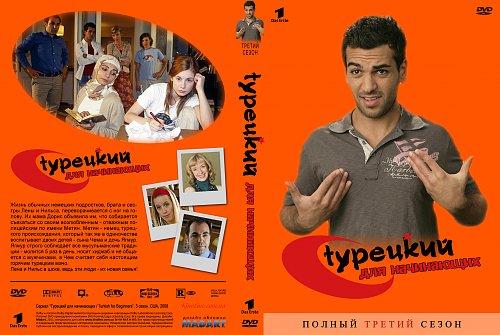 Турецкий для начинающих / Turkish for Beginners