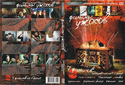 Фильмы ужасов (54