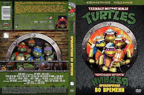 Черепашки-ниндзя / Teenage Mutant Ninja Turtles 25th Anniversary Collection