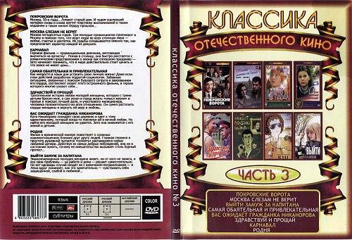 КЛАССИКА ОТЕЧЕСТВЕННОГО КИНО-3