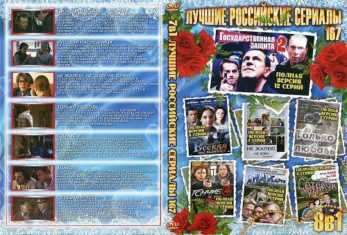 Лучшие российские сериалы 167