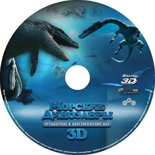 Морские динозавры 3D /  Journey to a Prehistoric World (2010)