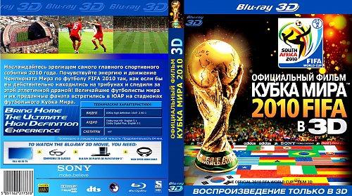 Фильм ЧМ по футболу 3D (2010)