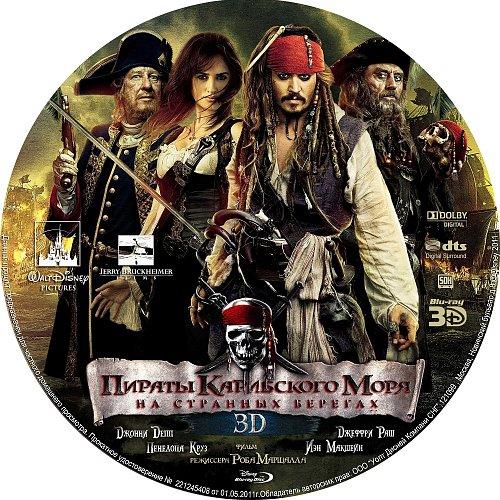 Пираты Карибского моря: На странных берегах / Pirates of the Caribbean: On Stranger Tides (2011)